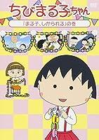 ちびまる子ちゃん『まる子、しかられる』の巻 [DVD]