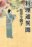 料理通異聞 (幻冬舎単行本)