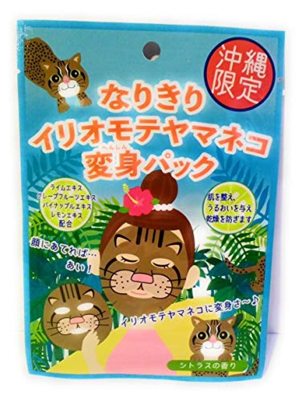 夕食を作る見かけ上宣伝沖縄限定 なりきりイリオモテヤマネコ変身パック