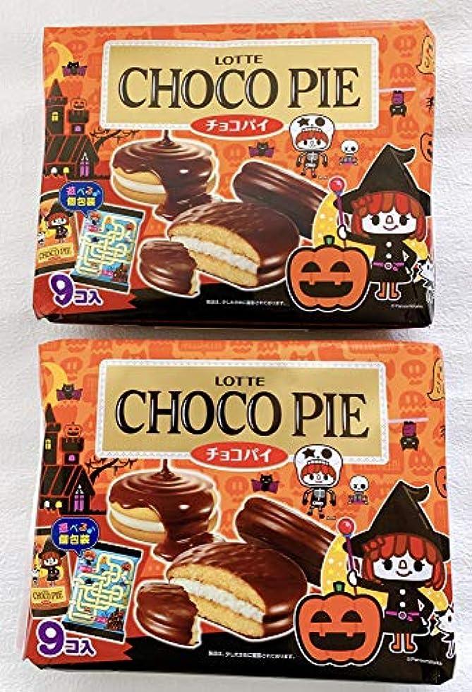 セラーフレット通りハロウィン限定 チョコパイ パーティーパック 【まとめ買い1袋 9個入×2 (個別包装合計18個)】 遊べる個包装