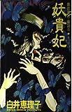 黒の李永・夜話 (4) 妖貴妃 あすかコミックス