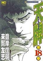 天牌 18―麻雀飛龍伝説 (ニチブンコミックス)