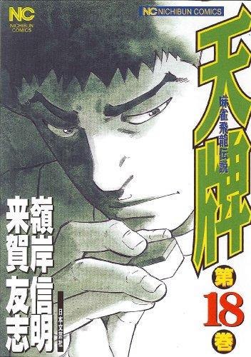 天牌 18—麻雀飛龍伝説 (ニチブンコミックス)