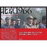 北京1966―フランス女性が見た文化大革命