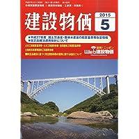 月刊「建設物価」 2015年 05 月号 [雑誌]