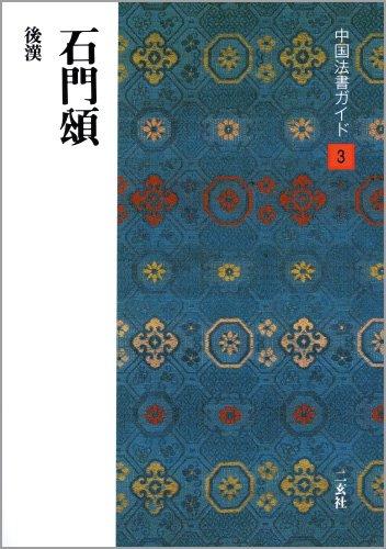 中国法書ガイド(3) 石門頌 後漢