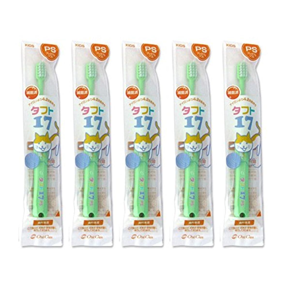 独裁収穫タフト17 5本 オーラルケア 子供 タフト17/プレミアムソフト/タフト 乳歯列期(1~7歳)こども 歯ブラシ 5本セット グリーン