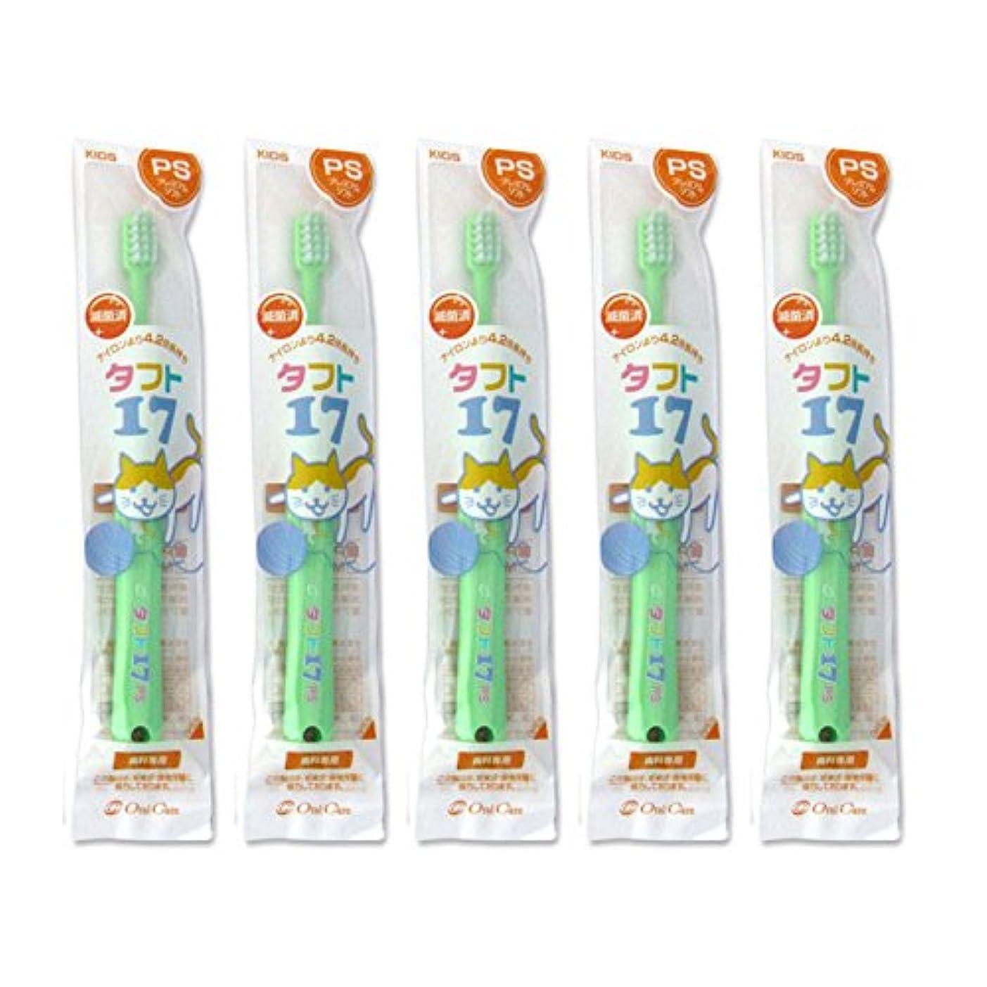 タフト17 5本 オーラルケア 子供 タフト17/プレミアムソフト/タフト 乳歯列期(1~7歳)こども 歯ブラシ 5本セット グリーン