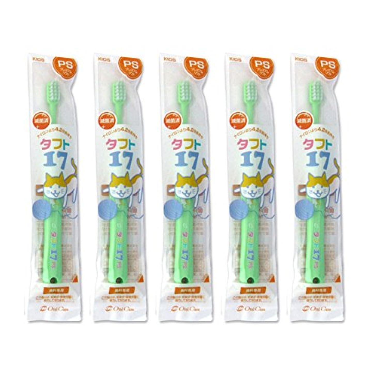 スキャンたっぷりアンペアタフト17 5本 オーラルケア 子供 タフト17/プレミアムソフト/タフト 乳歯列期(1~7歳)こども 歯ブラシ 5本セット グリーン