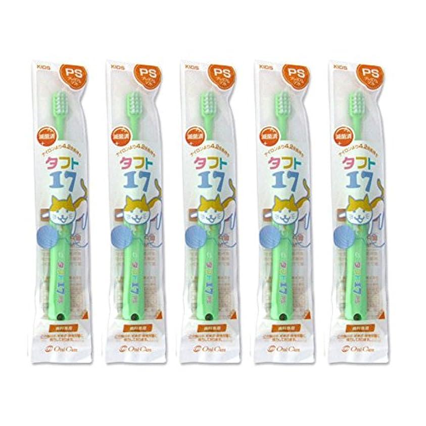 古くなった無効にする試験タフト17 5本 オーラルケア 子供 タフト17/プレミアムソフト/タフト 乳歯列期(1~7歳)こども 歯ブラシ 5本セット グリーン