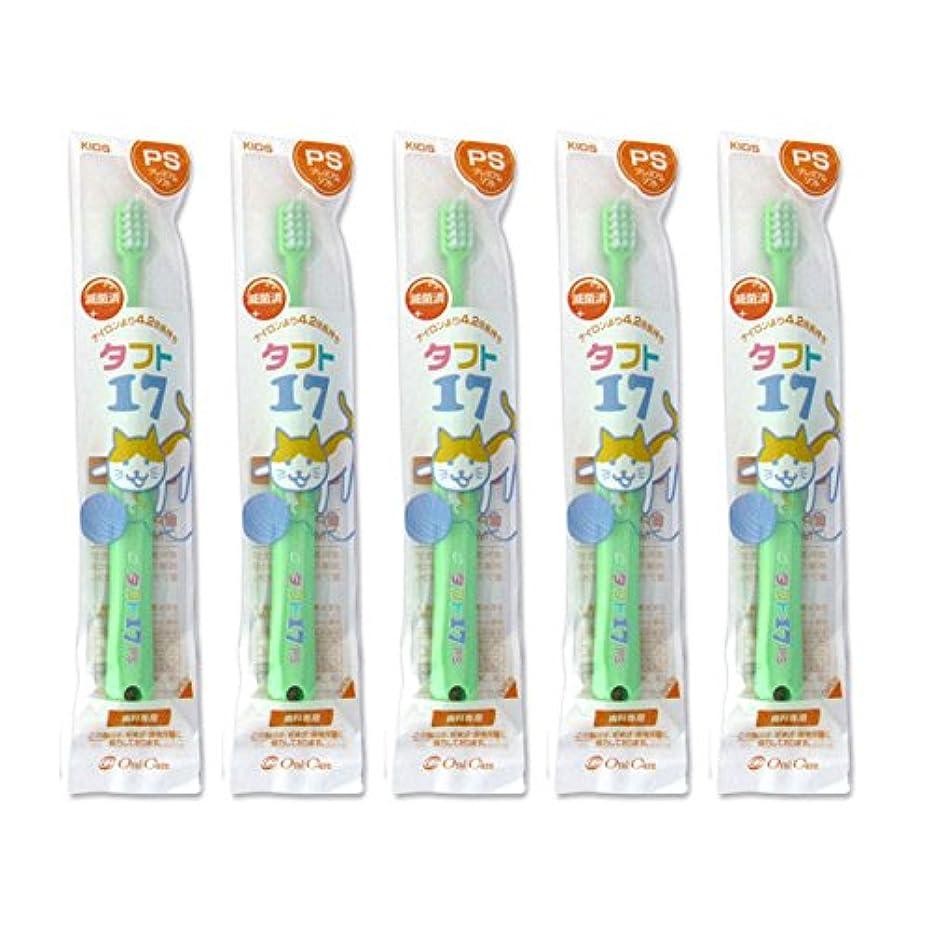 ショット免疫する起点タフト17 5本 オーラルケア 子供 タフト17/プレミアムソフト/タフト 乳歯列期(1~7歳)こども 歯ブラシ 5本セット グリーン