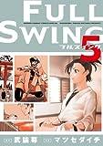 FULL SWING 5 (ゲッサン少年サンデーコミックススペシャル)