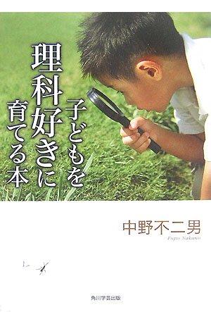 子どもを理科好きに育てる本の詳細を見る