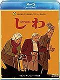 しわ[Blu-ray/ブルーレイ]
