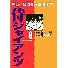 侍ジャイアンツ 8