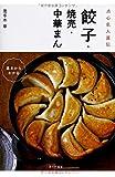 点心名人直伝 餃子・焼売・中華まん 画像