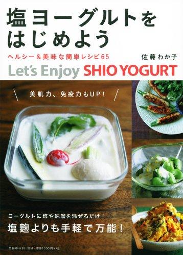 塩ヨーグルトをはじめよう—ヘルシー&美味な簡単レシピ65