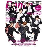 ダンススクエア vol.32 [COVER:Aぇ! group] (HINODE MOOK 554)