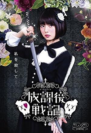 放課後戦記 [DVD]
