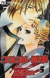 コスプレ刑事 5 (フラワーコミックス)