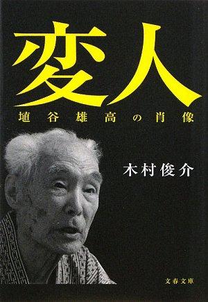 変人 埴谷雄高の肖像 (文春文庫)の詳細を見る
