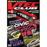 VTEC CLUB Vol.6 (DVDホットバージョン増刊)