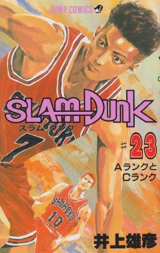 スラムダンク (23) (ジャンプ・コミックス)
