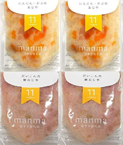 はたけのみかた『manma 四季の離乳食』