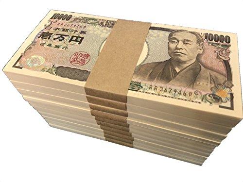 100万円札束 ×10束  一千万円分 ダミー ドッキリ ジョークグッズ 紙幣 お金 パーティーグッズ 42%OFF