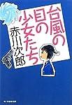 台風の目の少女たち (角川春樹事務所(ハルキ文庫))
