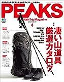 PEAKSピークス2018年4月号 No101雑誌