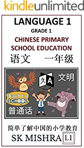 Language 1: Chinese Primary School Education Grade 1, Easy Lessons, Questions, Answers, Learn Mandarin Fast, Improve Vocabulary, Self-Teaching Guide (Simplified ... Education Series Book 9) (English Edition)