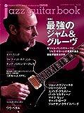 jazz guitar book [ジャズ・ギター・ブック] Vol.35 (シンコー・ミュージックMOOK)