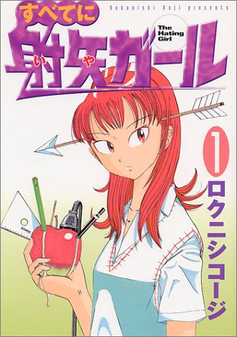 すべてに射矢ガール 1 (ヤングマガジンコミックス)の詳細を見る