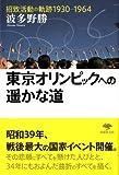 文庫 東京オリンピックへの遥かな道 (草思社文庫)