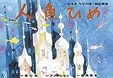 人魚ひめ (いわさきちひろ画紙芝居選)