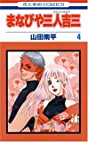 まなびや三人吉三 第4巻 (花とゆめCOMICS)