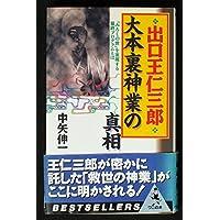 出口王仁三郎 大本裏神業の真相―「みろくの世」を実現する最終プログラムとは (ベストセラーシリーズ・ワニの本)