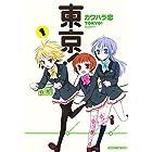 東京! 1巻 (まんがタイムコミックス)