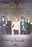 Janne Da Arc物語/ANOTHER STORY
