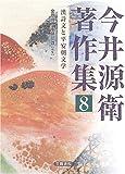 今井源衛著作集〈第8巻〉漢詩文と平安朝文学