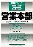 図解でわかる部門の仕事 改訂版 営業本部