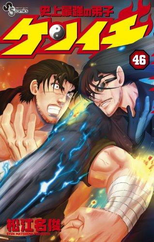 史上最強の弟子ケンイチ 46 (少年サンデーコミックス)の詳細を見る
