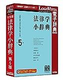 有斐閣 法律学小辞典 第5版