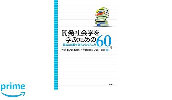 開発社会学を学ぶための60冊――援...