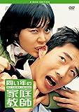 同い年の家庭教師2ディスク・エディション [DVD]
