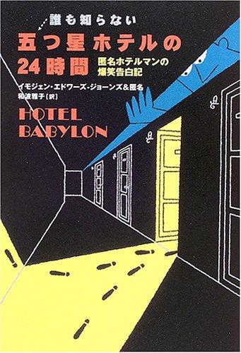 誰も知らない五つ星ホテルの24時間―匿名ホテルマンの爆笑告白記の詳細を見る