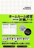 ホームルーム経営計画ノート―高等学校編