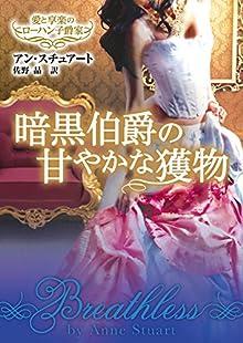 暗黒伯爵の甘やかな獲物 愛と享楽のローハン子爵家 (MIRA文庫)
