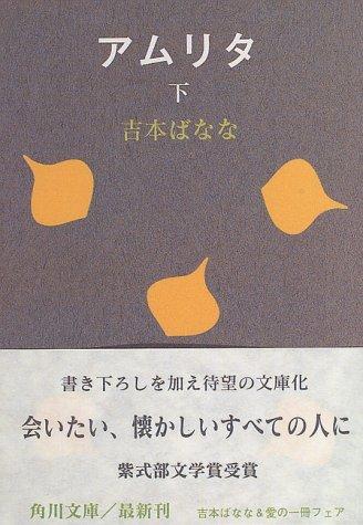 アムリタ〈下〉 (角川文庫)の詳細を見る